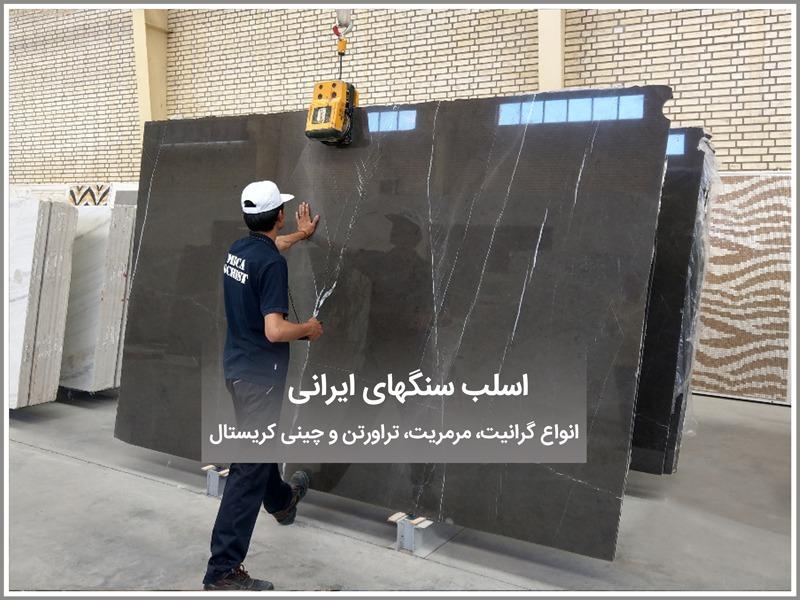 اسلب سنگهای ایرانی